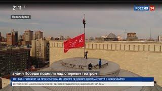 Над куполом НОВАТа подняли Знамя Победы