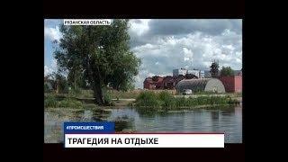 Подробности происшествия в Сасовском районе, где на озере утонул мужчина