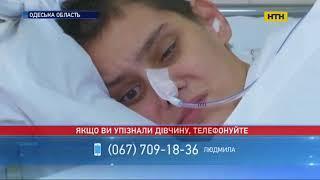 В Одесі волонтери та лікарі намагаються встановити особу молодої жінки, яка потрапила в ДТП