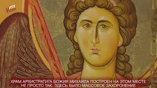Храм Архистратига Божьего Михаила в Чалне