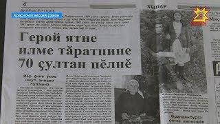 Удостоверение к награде получили родственники героя Великой Отечественной Войны.