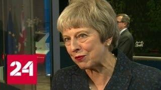 Саммит по Brexit в Брюсселе начнут без Терезы Мэй - Россия 24
