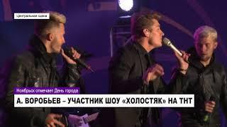 Алексей Воробьев и группа «Френды» в Ноябрьске. Полная версия