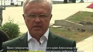 Врио губерантора Красноярского края А. Усс впервые прокомментировал пенсионную реформу России