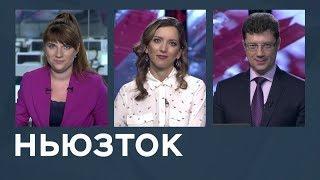 Отставка Бориса Джонсона, агент КГБ Дональд Трамп и новая сборная России / Ньюзток RTVI