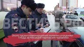 Рейд ГИБДД: тысяча нарушителей за мартовские праздники