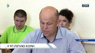 К 97-летию Коми