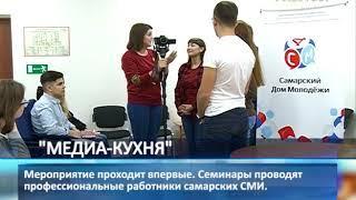 В Самаре стартовало обучение начинающих журналистов