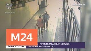 Подозреваемого в убийстве полицейского в московском метро допрашивают - Москва 24