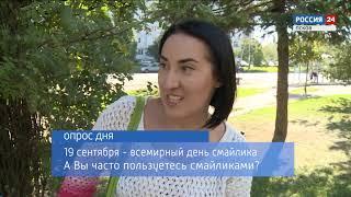 Опрос дня. Псков. 19.09.2018