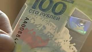 В Ростове появились уникальные купюры, выпущенные специально к Чемпионату мира