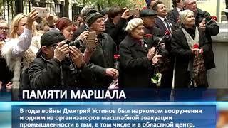 В Самаре открыли мемориальную табличку, посвящённую министру обороны СССР Дмитрию Устинову