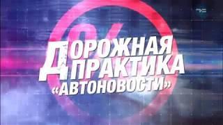 Дорожная Практика 27 02 2018