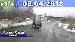 Подборка ДТП 05.04.2018 на видеорегистратор Апрель 2018 #874