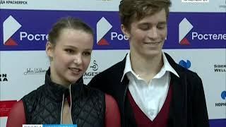 В Красноярске стартовал третий этап Кубка России по фгурному катанию