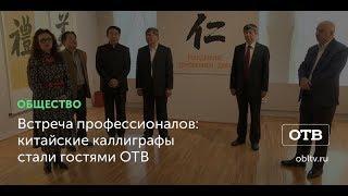 Встреча профессионалов: китайские каллиграфы стали гостями ОТВ