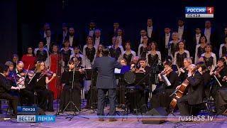 В Пензе прошел первый в новом сезоне концерт симфонической капеллы