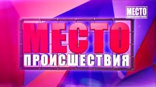 Сводка  Задержали торговца запрещенными лекарствами   Место происшествия 09 08 2018