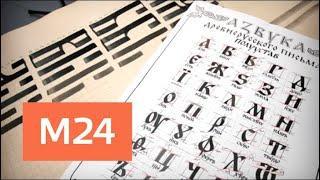 День славянской письменности отмечают в России - Москва 24