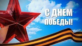 Волгоградская область празднует День Победы
