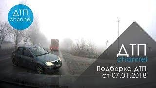 Подборка ДТП за 07.01.2018 год