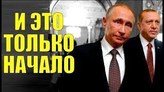 Настало время ЗАТКНУТЬСЯ и убраться! Россия, Турция и Иран ВЫТЕСНЯЮТ США и Запад с Ближнего Востока!