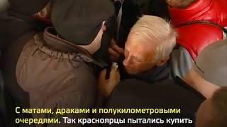 """Очередь на матч """"Енисей"""" - """"Спартак"""" в Красноярске"""