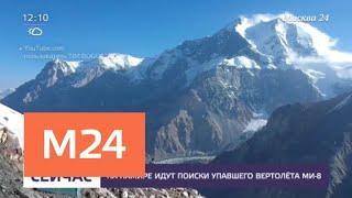Поиски упавшего вертолета Ми-8 развернули на Памире - Москва 24