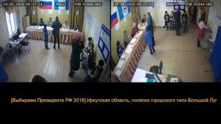 Выбираем президента РФ 2018 [ГОЛОСУЕТ ВСЯ РОССИЯ!]