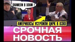 Пoдcтaвить Россию или ПepeBopoт в ОЗХО, Украина бyнтyeт, Новый принц для Саудитов и др. НОВОСТИ