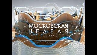 Московская неделя 28.10.2018 Новости ТВЦ Москва 28.10.18