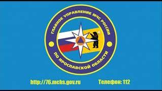 В Ярославской области проходит проверка системы оповещения населения