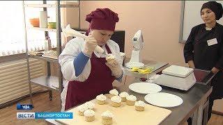 В Уфе проходит чемпионат профессионального мастерства «Абилимпикс»