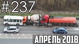 Новая подборка Аварий и ДТП #237 - Апрель 2018