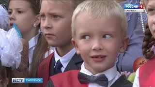 Смоленские школьники начали учебный год