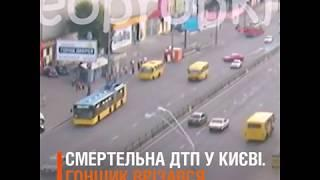 Смертельные ДТП в Украине