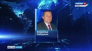 В Алтайском объединении профсоюзов сменился руководитель