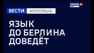 «ВЕСТИ. Интервью — Язык до Берлина доведёт» эфир от 31.08.18
