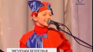 Завершился XXI Областной конкурс творчески одарённых детей «Звёздочки Белогорья – 2018»