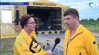 Прямое включение с площадки фестиваля «КИНОпробы» в Окуловке