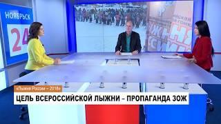 07.02.2018 НОЯБРЬСК24: Интервью по теме Лыжня России – 2018