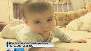 Двухлетнего магаданца Диму Осадчего прооперируют в швейцарской клинике