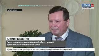 В Ульяновске состоялся второй мордовский молодежный форум