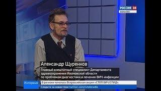 РОССИЯ 24 ИВАНОВО ВЕСТИ ИНТЕРВЬЮ ЩУРЕНКОВ А П