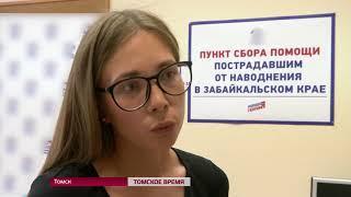 В Томске завершают сбор вещей для пострадавших забайкальцев