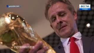 Кубок чемпионата мира по футболу привезут во Владивосток в начале мая