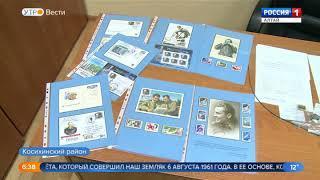 Уникальная выставка «Герман Титов - звёздный сын Алтая» откроется сегодня в Смоленский области