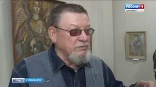 В Смоленском доме художника открылась выставка Валерия Зайцева