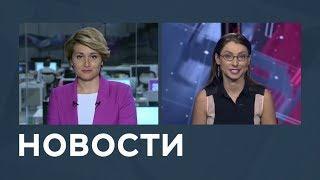 Новости от 09.08.2018 с Еленой Светиковой и Лизой Каймин