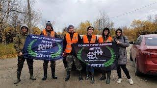 Сургутские волонтёры помогли найти 200 человек